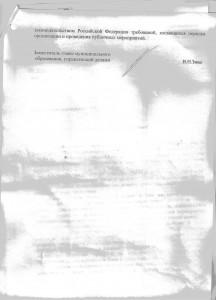 ответ Зивы по минингу 7.09.14.л.2