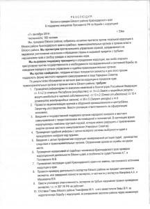 Резолюция митинга лист №1