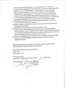 скан резолюции л.2