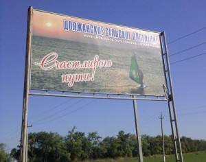 должанское сельское поселение